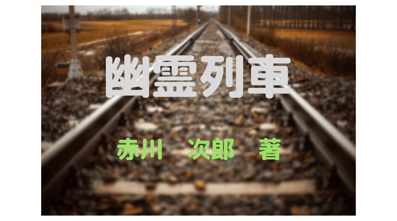 列車 ネタバレ 幽霊 幽霊列車